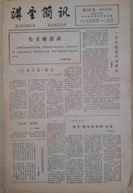 《讲座简讯》1965年12月23日。《王杰日记》读后。