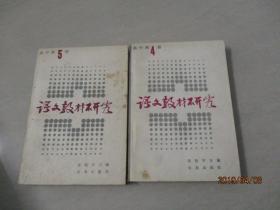 语文教材研究  高中  第4、5册  未来出版社   2册 合售  24-6