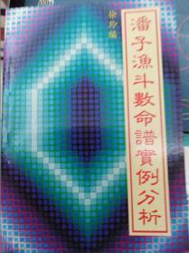 老命书: 潘子渔斗数命谱实例分析  83年版,包快递