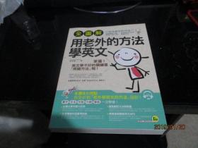 用老外的方法学英文(全图解)(带光盘)   3-5号