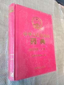 中华人民共和国药典(2015年版 二部)