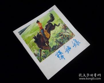 【文革名家连环画】《犟姑娘》【著名油画家詹建俊、庞涛绘】【1977年一版一印】九五品佳