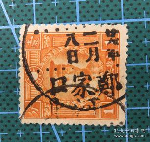 民国烈士像邮票--销邮戳--郑家口(湖北省)