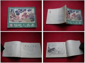 《偷吃人参果》西游记5,湖南1981.6一版一印,285号,连环画