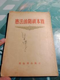 红色经典,初版本《宪法的阶级本质》