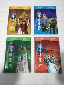 环球旅行彩图版:亚洲之行、非洲之行、欧洲之行、美洲 大洋洲之行