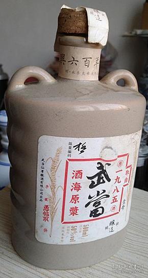 武当------纪念-酒瓶