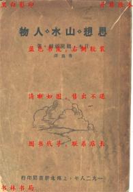 思想 山水 人物-(日)鹤见佑辅著 鲁迅译-民国上海北新书局刊本(复印本)
