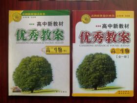 高中生物教案高二下,高三全一册,共2本,高中生物教师