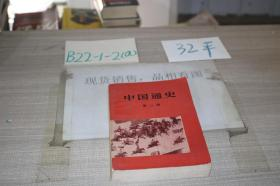 中國通史第三冊