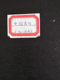 中国青年杂志1984年合订本