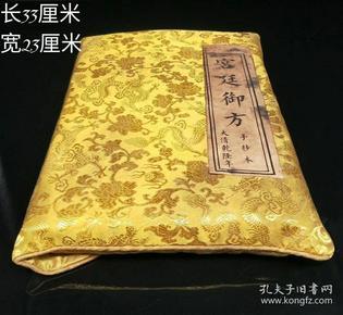 【清】《宫廷御方》手抄本