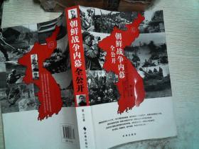 朝鲜战争内幕全公开   ...
