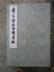 唐孙过庭书谱墨迹  8K   一版一印