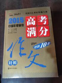 2015中国年度最佳高考满分作文特辑