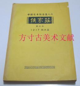 中央研究院历史语言研究所 中国考古报告集之三 侯家庄 第六本  1217号大墓