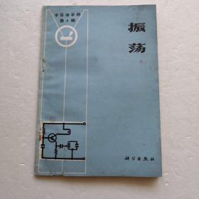 《半导体手册》第9编:振荡(1970年1版1印)