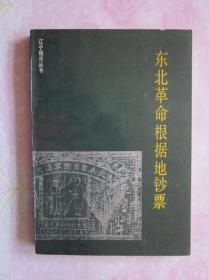 东北革命根据地钞票·