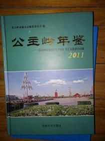 公主岭年鉴2011
