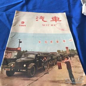 汽车 1964.9