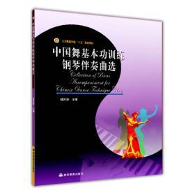 中国舞基本功训练钢琴伴奏曲选