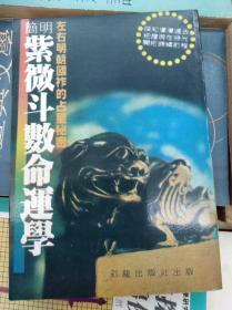 简明紫微斗数命运学  80年版