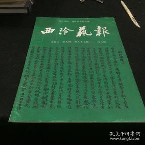 西泠艺报(合订本 第九辑 第九十七期——一0八期)