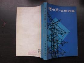 《电世界》信箱选集(第二分册)