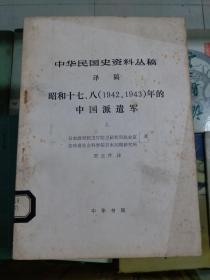 中华民国史资料丛稿译稿(昭和十七、八(1942、1943)年的中国派遣军)上