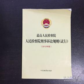 人民检察院刑事诉讼规则(试行)(2012年版)