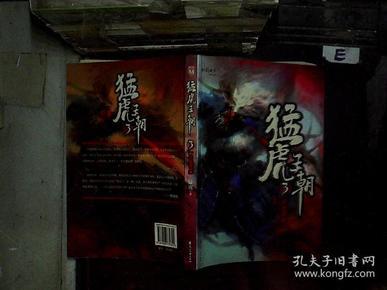 猛虎王朝3·决战蛮族