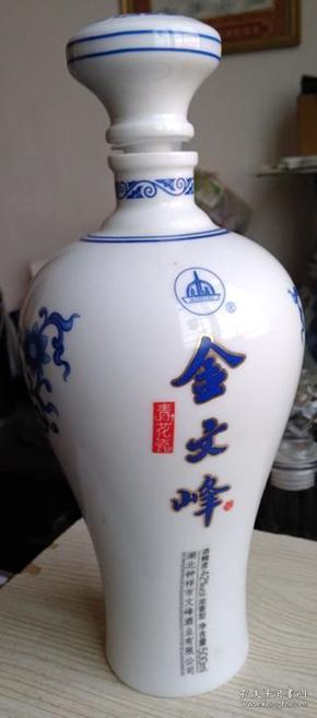 金文峰------酒瓶