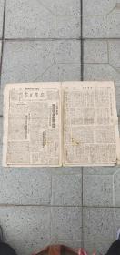 31红色收藏1943年【抗战日报】冀南军区战门将近二千次,三分区收救国公粮等等内容,尺寸53-41公分
