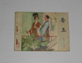 连环画--聊斋志异故事选 香玉 1981年