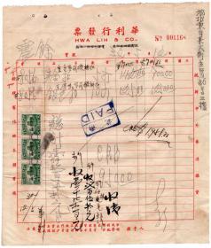 民国印花税票类-----民国32年上海华利行,购纽扣发票(贴税票3张)168