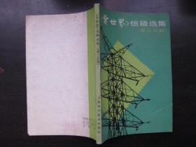 《电世界》信箱选集(第三分册)