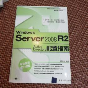 Windows Server 2008 R2 Active Directory配置指南