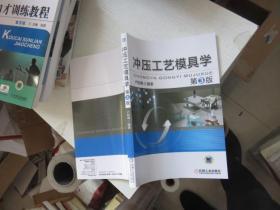 冲压工艺模具学(第3版)正版