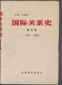 国际关系史.第五卷:1929-1939