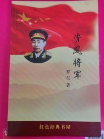 《资凤将军》(有多幅历史照片,记录了开国少将资凤将军的革命战斗一生。印300册)