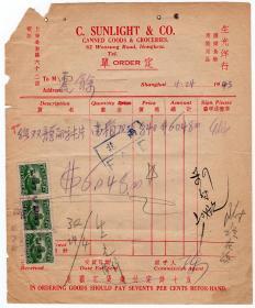 民国印花税票类-----民国32年4月24日上海生光洋行,购双龙卡片发票(贴税票3张)