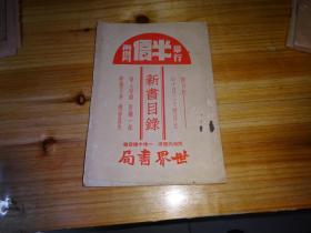 新书目录--半价目录----举行半价两个月--世界书局--民国二十三年出版(1934年)