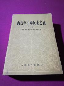西医学习中医论文选一