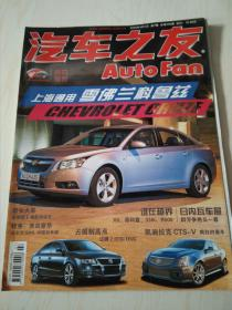 汽车之友2009-7(295)