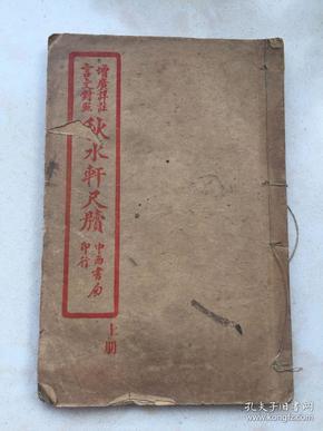 民国上海中西书局印 言文对照秋水轩尺牍 上册