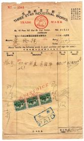 民国印花税票-----1943年上海