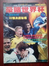 足球 2002足球世界杯 足球世界杯画册