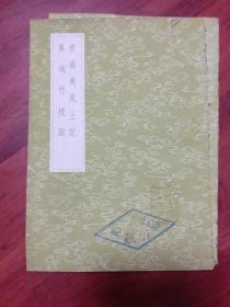 西南夷风土记《及其他一种》(影印本)此据学海类编本排印初编各丛书仅有此本,竖版繁体字、品相以图片为准