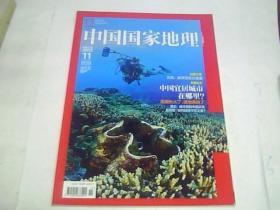 中国国家地理2013年11月总第637期 无赠品