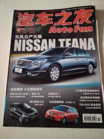 汽车之友2009-22(310)